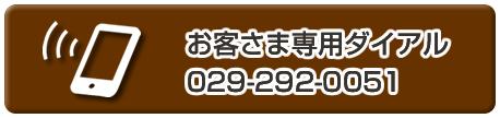0292920051