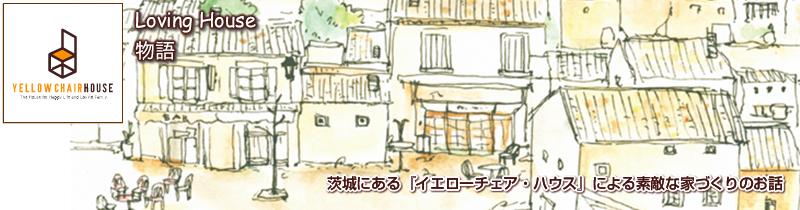 Loving House 物語 〜茨城にあるイエローチェア・ハウスによる素敵な家づくりのお話〜